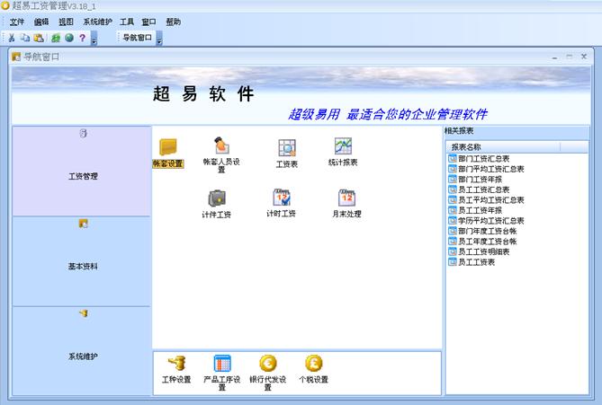 超易工资管理系统CS版本
