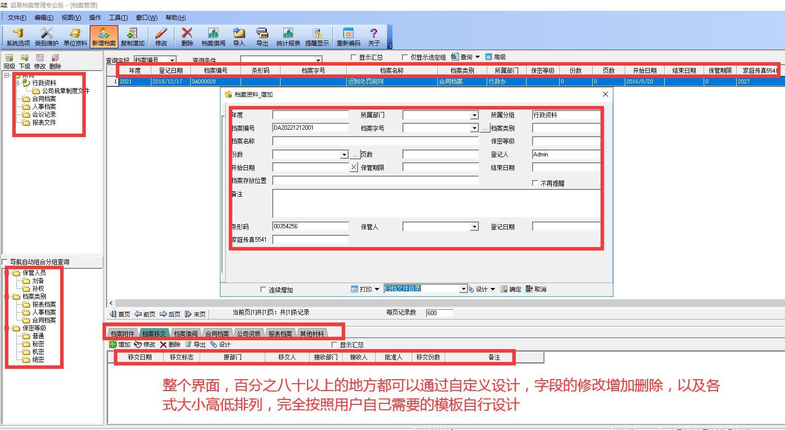 超易当年管理软件CS版本指引