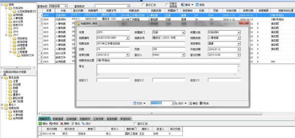 超易档案管理软件CS版本